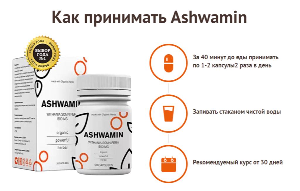 Препарат Ashwamin от паразитов инструкция